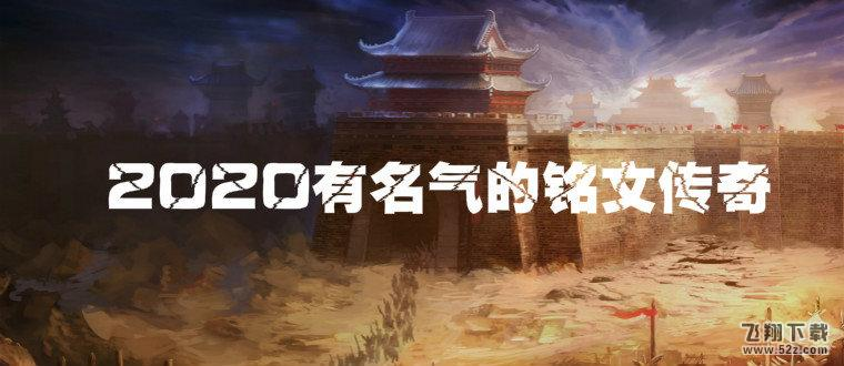 2020正版授权的铭文传奇手游推荐_52z.com