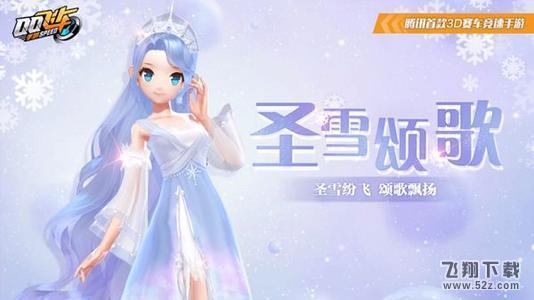 QQ飞车手游飞虎王获取攻略_52z.com