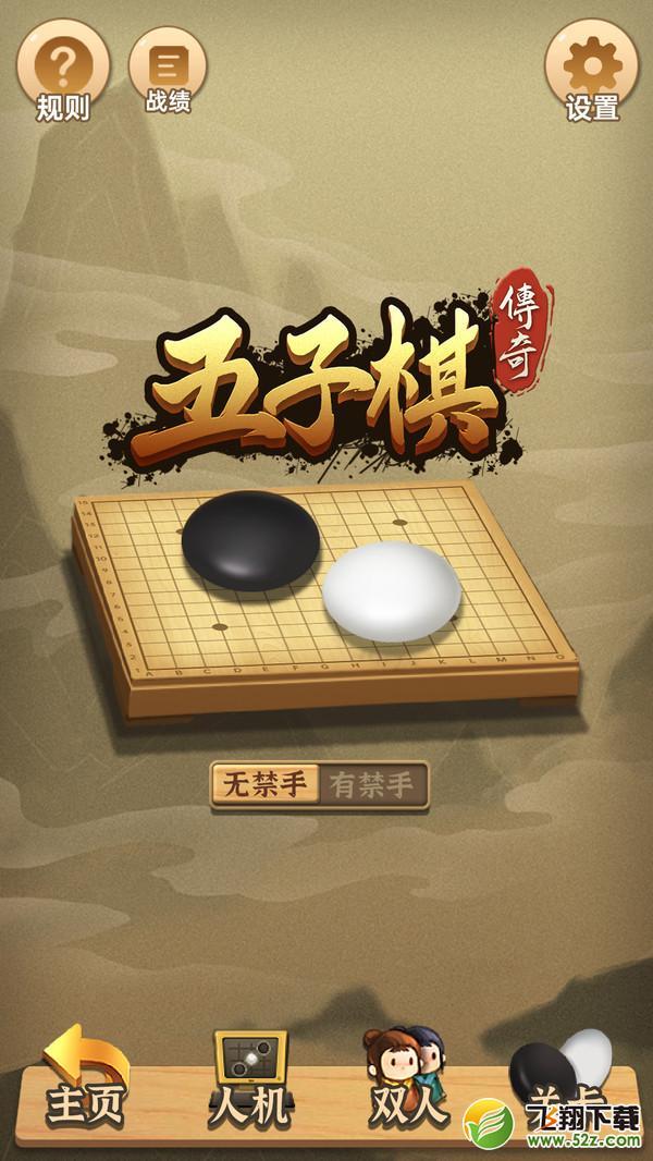 五子棋传奇V1.0.0 安卓版_52z.com