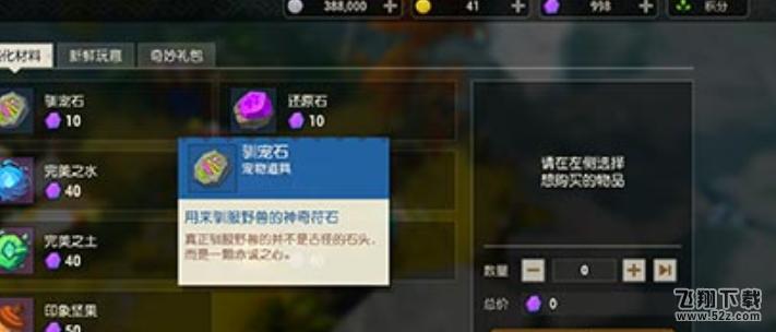 海岛纪元驯宠石获取攻略_52z.com