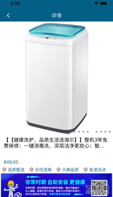 小小洗衣机V1.0 安卓版_52z.com