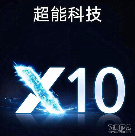 荣耀X10手机发布会直播地址_52z.com