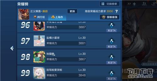 王者荣耀廉颇多少荣耀值可以上排名?_52z.com