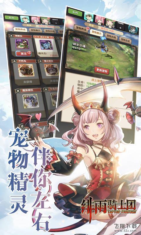 绯雨骑士团2破解版无限钻石版_52z.com