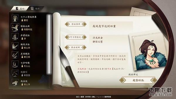 侠隐阁官方版_52z.com