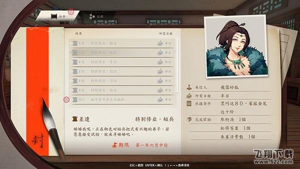 侠隐阁试玩版最新版_52z.com