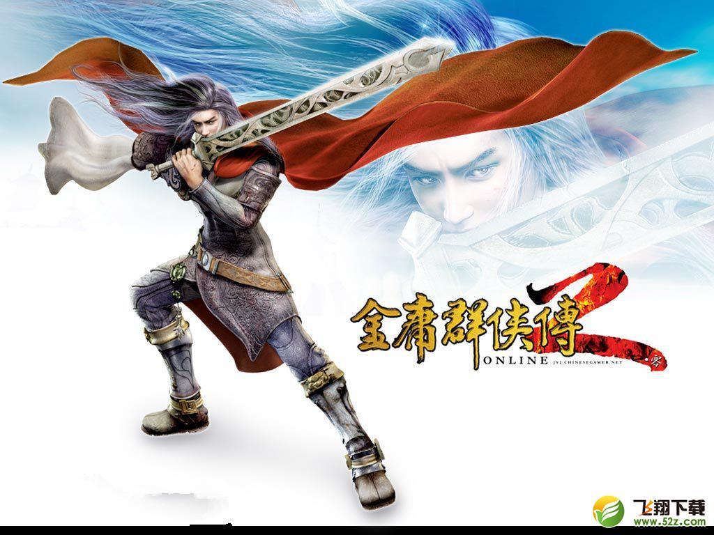 金庸群侠传2移植版_52z.com