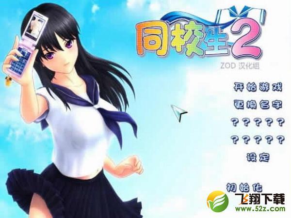 同校生2V1.0 安卓版_52z.com