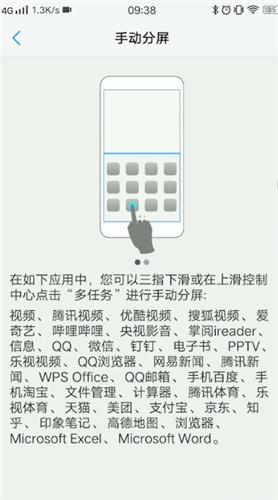 vivo手机分屏功能使用教学视频_52z.com