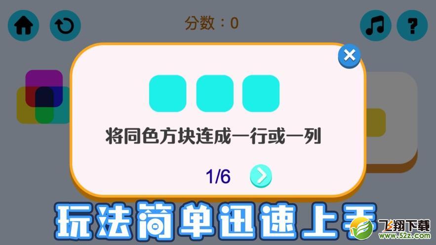 混色派对V1.0.2 苹果版_52z.com