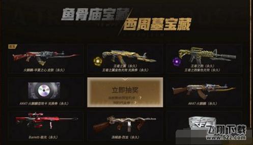 CF鱼骨庙宝藏有什么奖励_52z.com