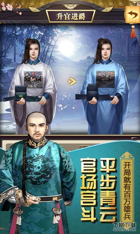 权倾天下福利版送红包_52z.com