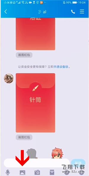 手机qq发闪照教学视频_52z.com