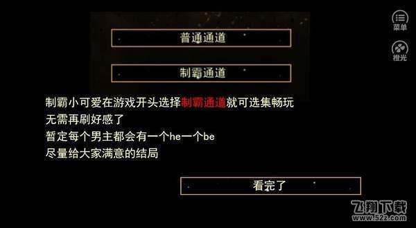 绮丽之歌V3.1 安卓版_52z.com