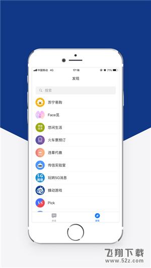 5G消息V1.0 苹果版_52z.com