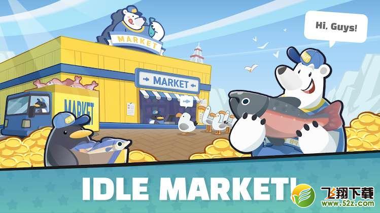 企鹅渔业大亨V1.1.0 安卓版_52z.com