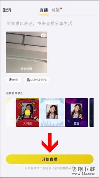 手机QQ空间开直播教学视频_52z.com
