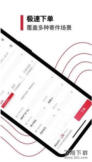 顺丰丰食V1.0 安卓版_52z.com