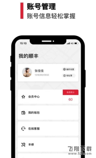 丰食骑手V1.0 安卓版_52z.com