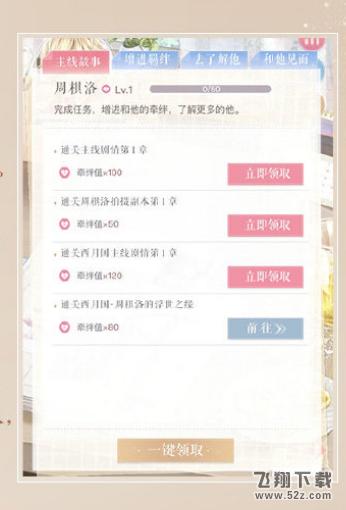 恋与制作备忘录功能玩法攻略_52z.com