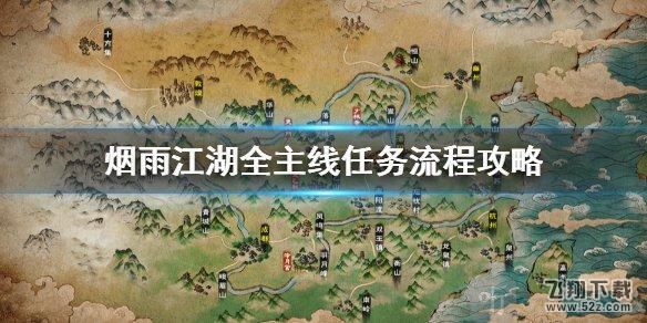 烟雨江湖五龙谷任务怎么做