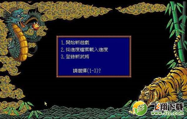 三国志3汉化破解版_52z.com