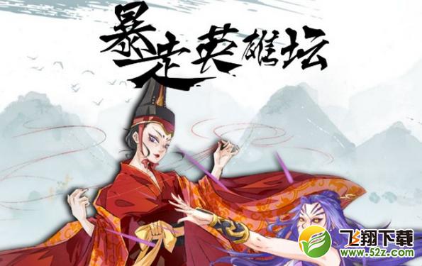 暴走英雄坛古书残章获取攻略_52z.com