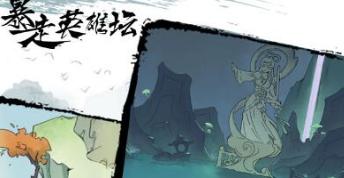 暴走英雄坛金蛇游身掌获取攻略_52z.com