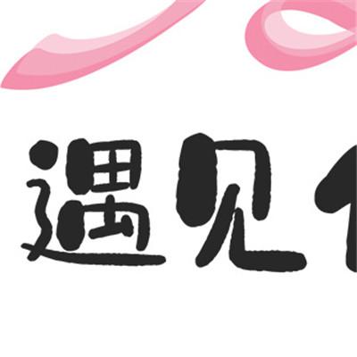 520九宫格朋友圈图片大全_52z.com