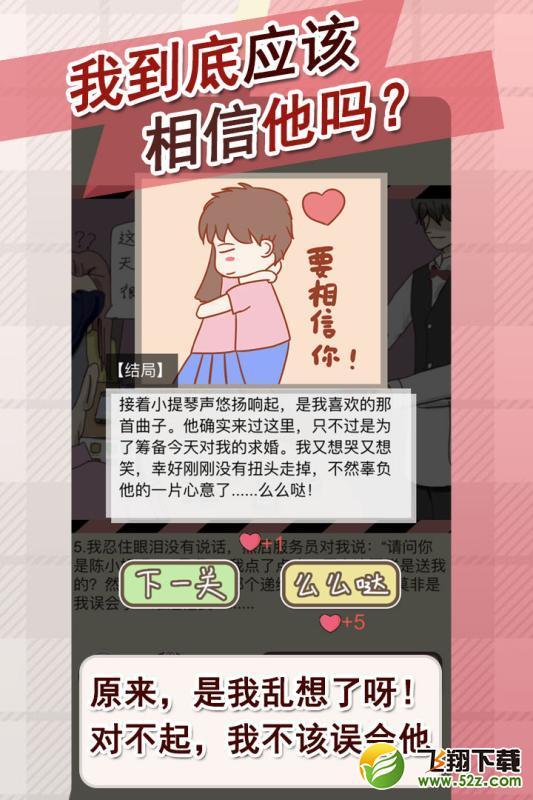 2020高人气520情侣互动手游原创推荐_52z.com