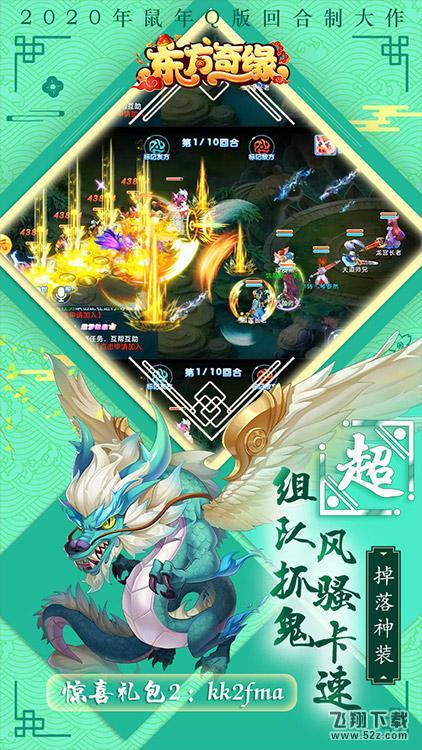东方奇缘无限任选版上线赠送50000元宝_52z.com