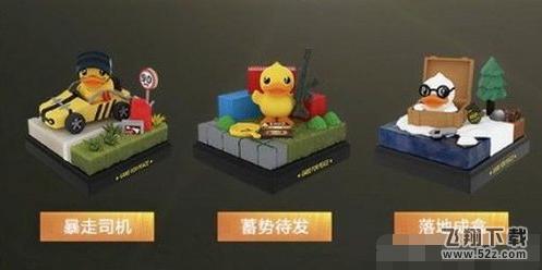 和平精英小黄鸭盲盒获取攻略_52z.com