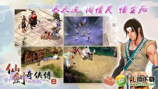 仙剑奇侠传2手机版_52z.com