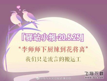 遇见逆水寒5月25日驿站小报线索一览_52z.com