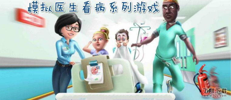 2020模拟医生题材手游原创推荐