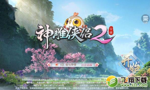 神雕侠侣2峨眉祖师获取攻略_52z.com
