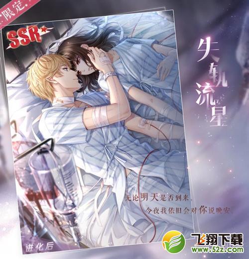 恋与制作人周棋洛失轨流星获取攻略_52z.com