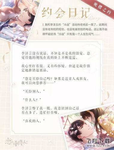 恋与制作人SSR李泽言甜蜜防线获取攻略_52z.com