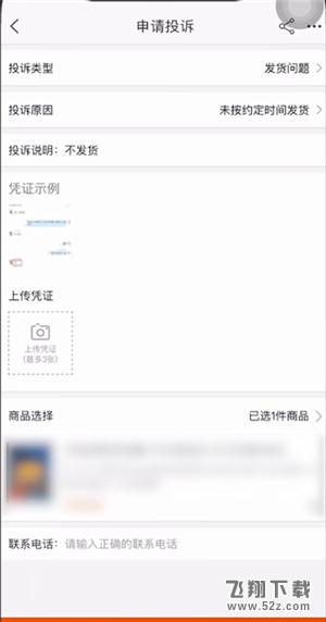手机淘宝投诉卖家教学视频_52z.com