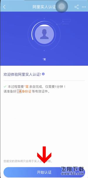 手机淘宝开店流程教学视频_52z.com
