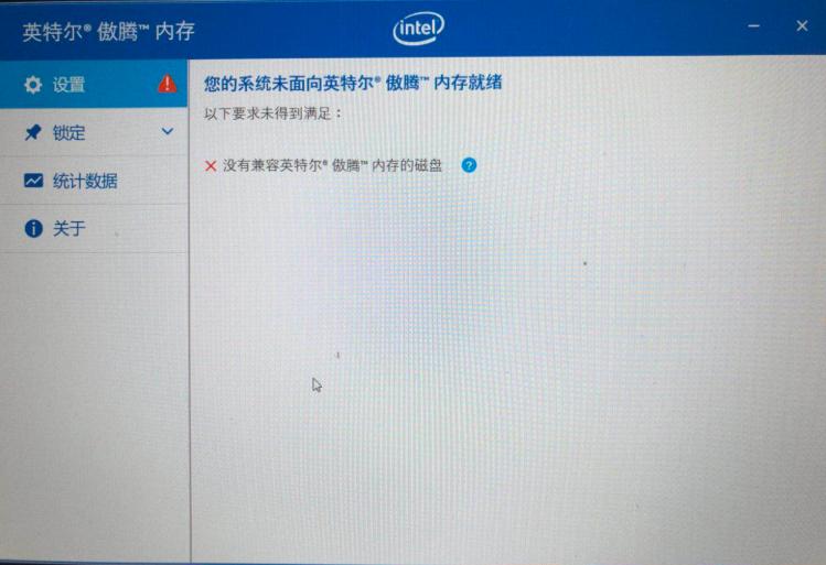 电脑重装系统后无法启动傲腾的解决办法_52z.com