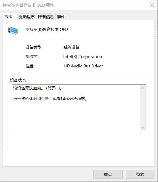 智音技术OED导致的电脑无声怎么解决_52z.com