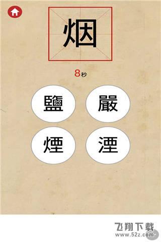 挑战繁体字2_52z.com