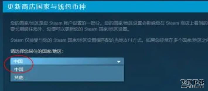 STEAM更改商店区域方法攻略_52z.com