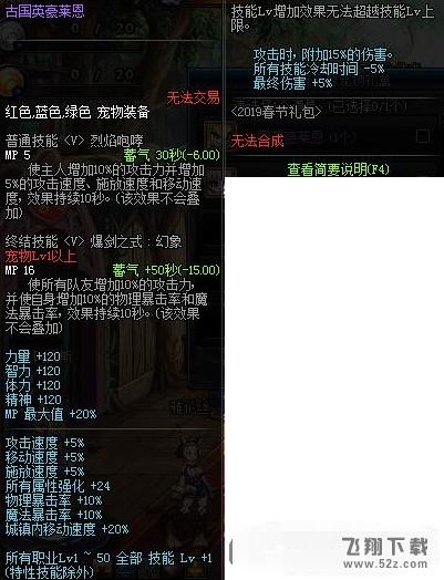 DNF100级龙神宠物选择攻略_52z.com