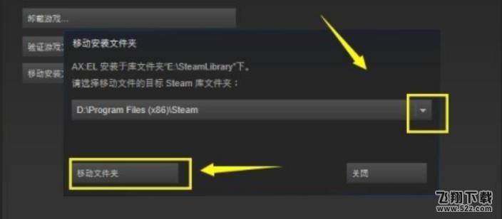 STEAM更改游戏位置方法攻略_52z.com