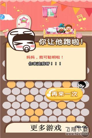 围住小宝宝_52z.com