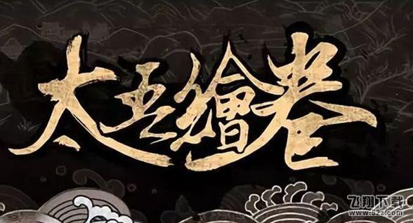 太吾绘卷奇书宝典获取攻略_52z.com