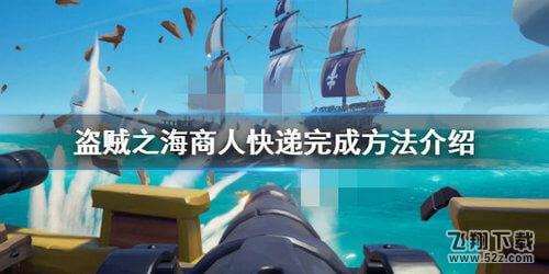 盗贼之海商人快递任务攻略_52z.com