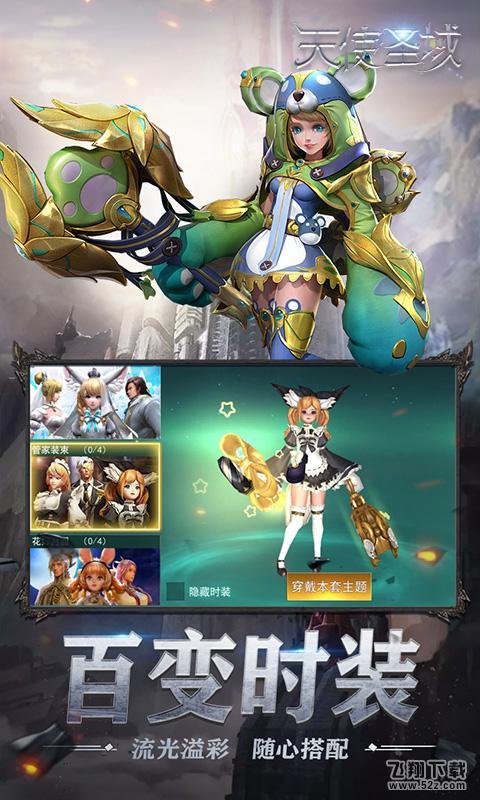 天使圣域超v版登录送VIP11_52z.com